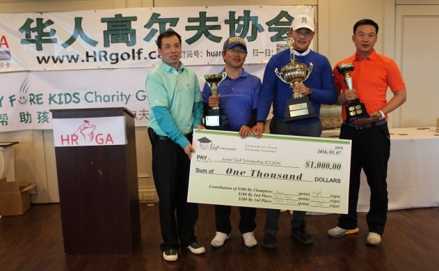 HRGA president Michael Li and the winners of tournament